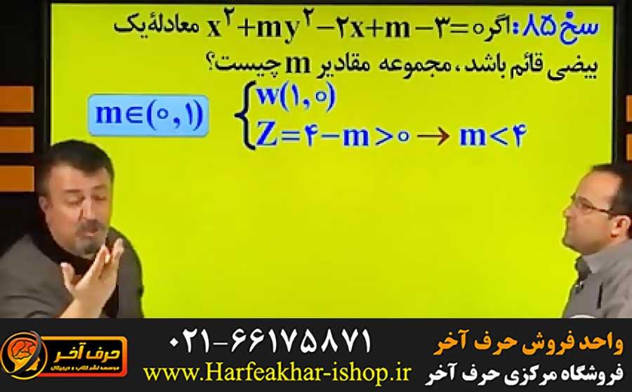 ریاضی حرف آخر